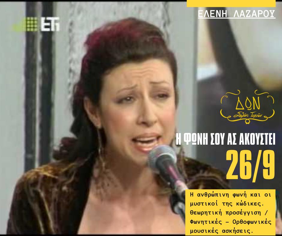 Ελενη Λαζαρου - ΔΟΝ